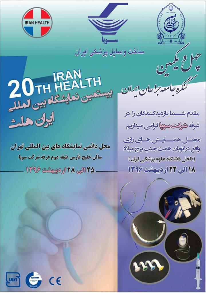 IranHealth9602